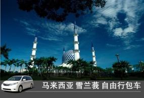 马来西亚自由行 吉隆坡- 雪兰莪  私人订制包车一日游