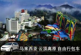马来西亚自由行 吉隆坡-云顶高原  私人订制包车一日游
