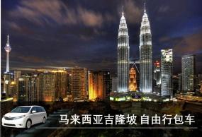 马来西亚自由行 吉隆坡市区 私人订制包车一日游