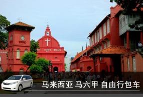马来西亚自由行 吉隆坡-马六甲  私人订制包车一日游