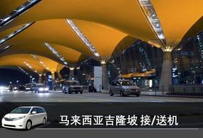 马来西亚自由行 马来西亚机场中文司机接送机 吉隆坡机场中文司机接送机