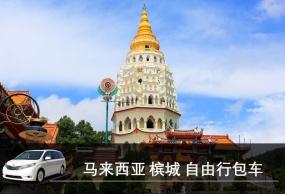 马来西亚自由行 吉隆坡-槟城 私人订制包车一日游